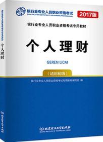 2017个人理财(适用初级)