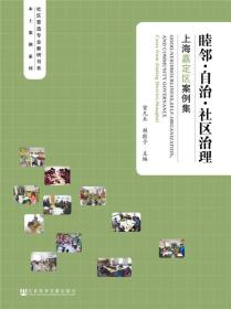 睦邻·自治·社区治理:上海嘉定区案例集