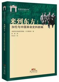 来到东方:加伦与中国革命史料新编