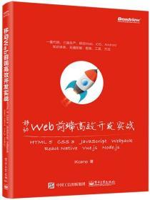 移动Web前端高效开发实战