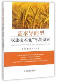 需求导向型农业技术推广机制研究
