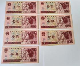 1元纸币(96年)7张合售保真