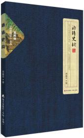 自然国学丛书第四辑·酒铸史钩