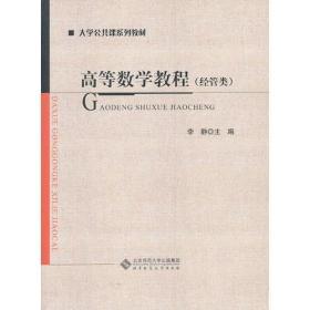 大学公共课系列教材:高等数学教程(经管类)