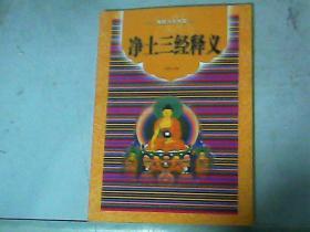 佛教基本典籍:净土三经释义
