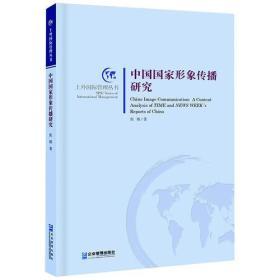 中国国家形象传播研究