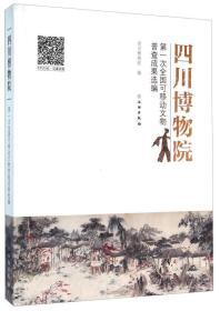 四川博物院第一次全国可移动文物普查成果选编