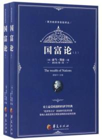 西方经济学圣经译丛:国富论(套装上下册)
