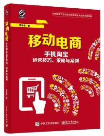 移动电商 手机淘宝运营技巧、策略与案例