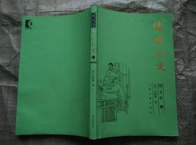 《儒林外史》图文本(一)