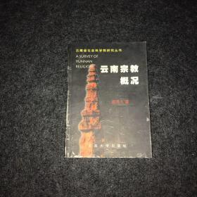 云南宗教概况