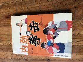 2181:《内劲与拳击 附光盘》张立德签名
