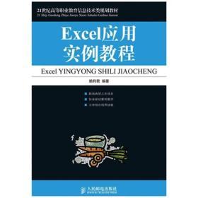 Excel应用实例教程 Excel ying yong shi li jiao cheng 专著 赖利君编著