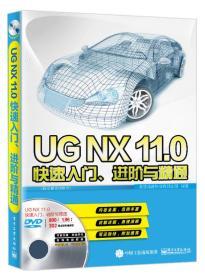 UGNX11.0快速入门、进阶与精通(配全程视频教程)
