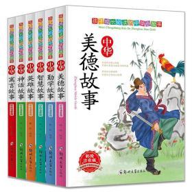 孩子成长必读的中华小故事(套装全6册)彩绘注音版 中华勤学故事 智慧故事 传统美德故事