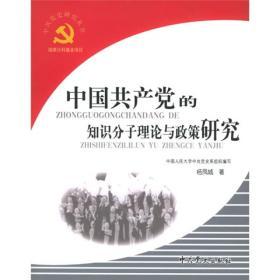 中国共产党的知识分子理论与政策研究