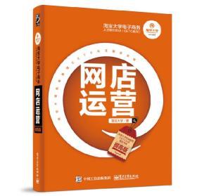 淘宝大学电子商务人才能力实训(CETC系列):网店运营(提高版)
