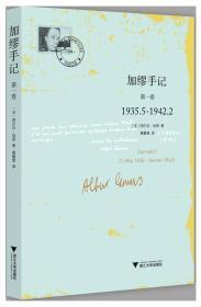 加缪手记 第一卷 1935.5-1942.29787308159425(883)