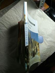 元谋旅游发展研究专辑(2003.-2011)
