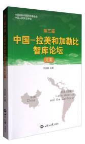 第三届中国—拉美和加勒比智库论坛文集
