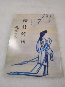《怡静诗词》自印本 1993年1版1印 平装1册全