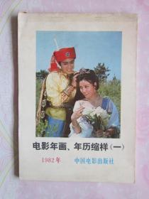 年画缩样·1982电影年画年历缩样(一)