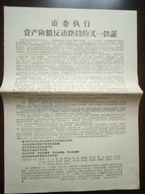 【文革精品大字报布告通告】市委执行资产阶级反动路线的又一铁证  大8开  见图