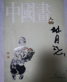 林月光,中国画,人物