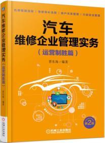 汽车维修企业管理实务(运营制胜篇 第2版)