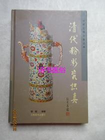 清代粉彩瓷识真——中国文物识真丛书