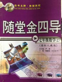 随堂金四导-七年级数学(上)