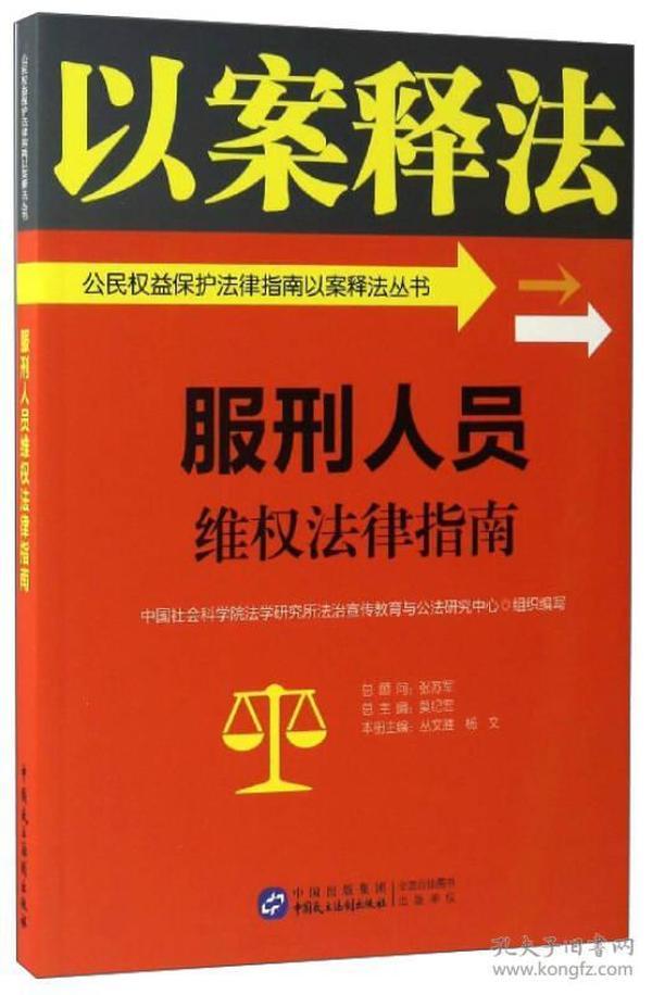服刑人员维权法律指南