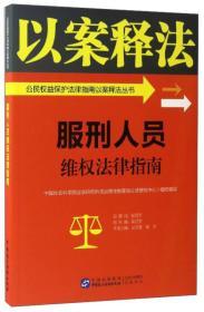 服刑人员维权法律指南/公民权益保护法律指南以案释法丛书