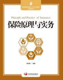 保险原理与实务 周彩霞 中国发展出版社 2017年03月01日 9787517706007