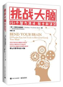 挑战大脑:151个智力游戏、贴士和诀窍