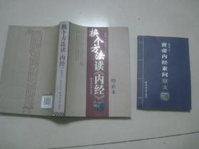 换个方法读〈内经〉增补本(附〈内经〉原文).库存书.