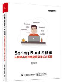 Spring Boot 2精髓