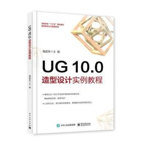UG 10.0 造型設計實例教程
