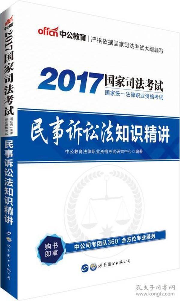 中公版·2017国家统一法律职业资格考试:民事诉讼法知识精讲