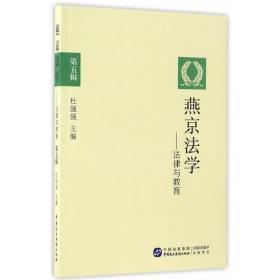 9787516214213-ry-燕京法学——法律与教育