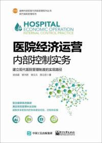 送书签zi-9787121328954-医院经济运营内部控制实务