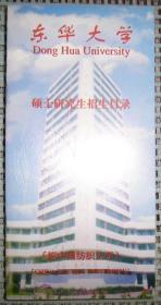 东华大学硕士研究生招生目录
