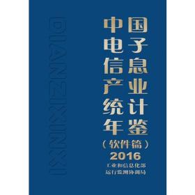 送书签yl-9787121329289-中国电子信息产业统计年鉴(软件篇)2016