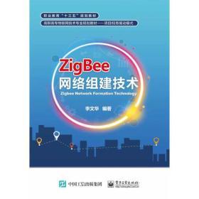 二手ZigBee网络组建技术李文华电子工业出版社9787121329364