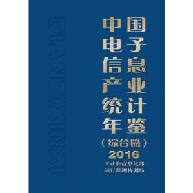 9787121329388-yl-中国电子信息产业统计年鉴(综合篇)2016