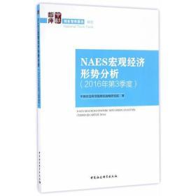 NAES宏观经济形势分析(2016年第3季度)