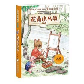 冰波抒情童话·注音版:花背小乌龟