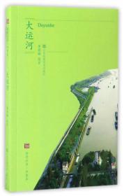 符号江苏·口袋本:大运河
