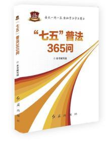 """""""七五"""" 普法365问"""