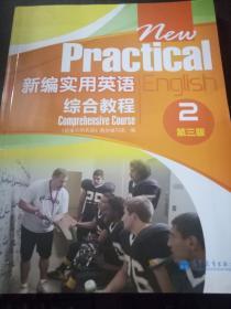 新编实用英语综合教程